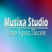 Егор Крид Песни icon
