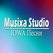 IOWA Песни icon