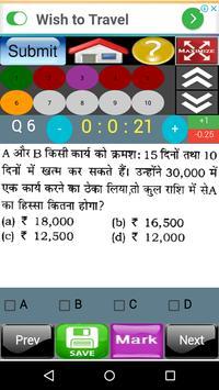SSC ONLINE TEST screenshot 5