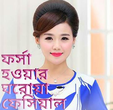 ফর্সা হওয়ার ঘরোয়া ফেসিয়াল-Beauty Tips poster