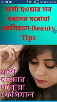 ফর্সা হওয়ার ঘরোয়া ফেসিয়াল-Beauty Tips screenshot 1