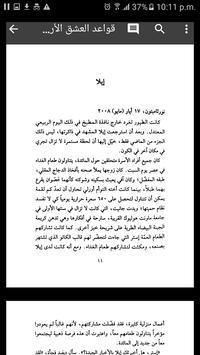 رواية قواعد العشق الأربعون poster