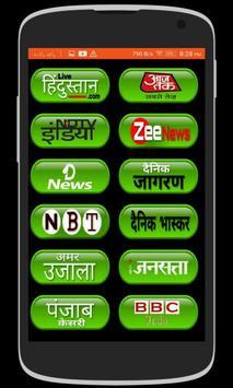 All Hindi News poster