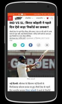 All Hindi News screenshot 2