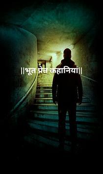 भूत प्रेत कहानियां - Horrer Stories in hindi poster