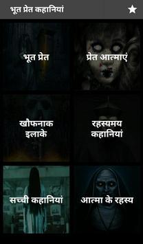 भूत प्रेत कहानियां - Horrer Stories in hindi screenshot 1