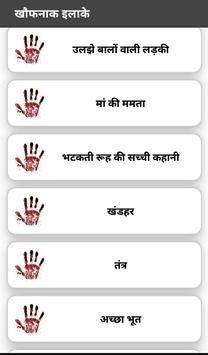 भूत प्रेत कहानियां - Horrer Stories in hindi screenshot 2