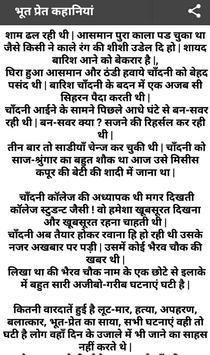 भूत प्रेत कहानियां - Horrer Stories in hindi screenshot 3
