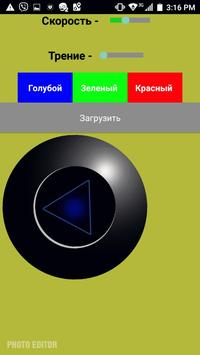 Coздай свой спиннер screenshot 6
