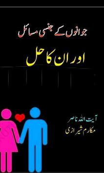Nojawano k jinsi Masail - Natural Health in Urdu poster