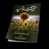 Haqiqat-e-Toheed icon