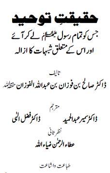 Haqiqat-e-Toheed screenshot 1