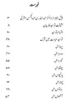 Haqiqat-e-Toheed screenshot 2