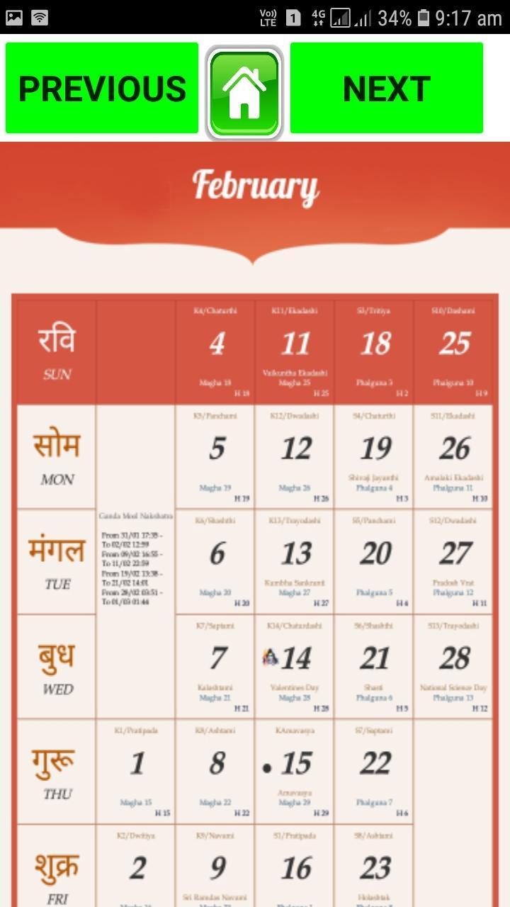 Panchang 2019 hindi
