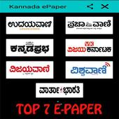 Kannada ePaper - Top 7 Latest ePapers icon