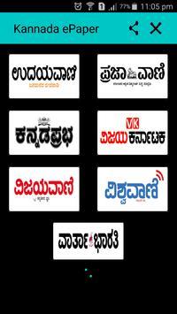 Kannada ePaper - Top 7 Latest ePapers screenshot 3
