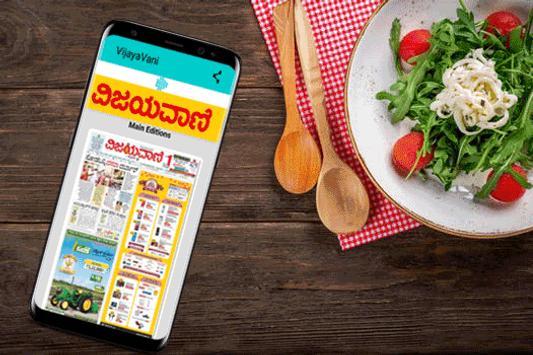Kannada ePaper - Top 7 Latest ePapers poster