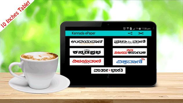 Kannada ePaper - Top 7 Latest ePapers screenshot 8