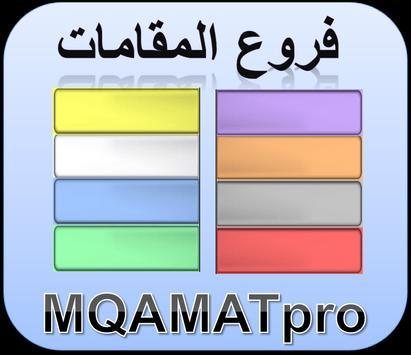 mqamat pro poster