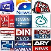 Download Pakistan News Channel Live Tv   Pakistan News TV