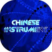 Chinese Instrumental Music 2018 icon