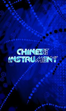 Chinese Instrumental Music 2018 apk screenshot