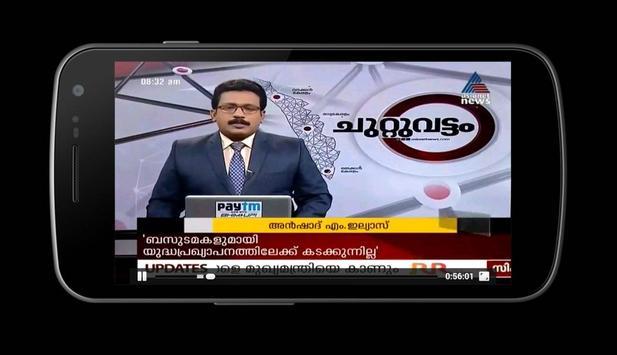 Asianet News live TV   Asianet   Asianet news live screenshot 5