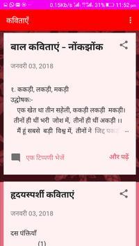 Arya samaj bhajan screenshot 4