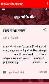 Arya samaj bhajan poster