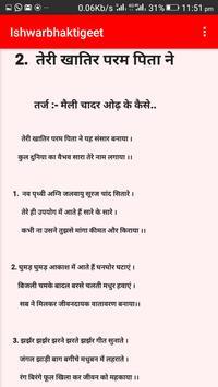 Arya samaj bhajan screenshot 1