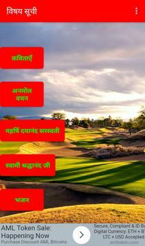 Arya samaj bhajan screenshot 2