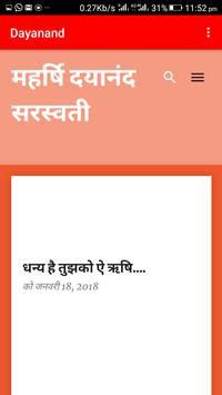 Arya samaj bhajan screenshot 3