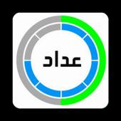 عداد icon