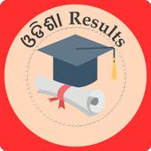 Odisha Results (AIO) icon
