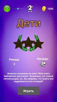 Библейская викторина screenshot 2