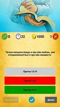 Библейская викторина screenshot 6