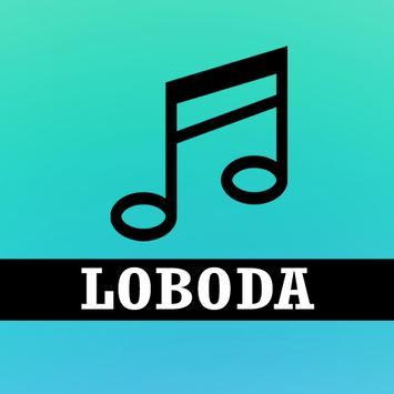 LOBODA — Случайная Полная песня poster