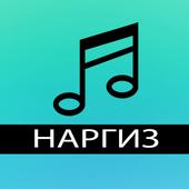 НАРГИЗ Nargiz Zakirova - Верните память песня icon