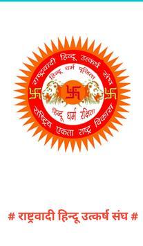Rastravadi Hindu Utkarsh Sangh screenshot 1