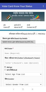 NVSP Gujarat Voter Card information Online screenshot 2