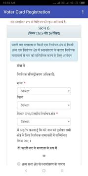 NVSP Gujarat Voter Card information Online screenshot 4