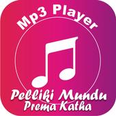 Songs of PELLIKI MUNDU PREMA KATHA icon