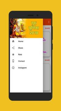 Gurupornima Marathi Massage screenshot 1