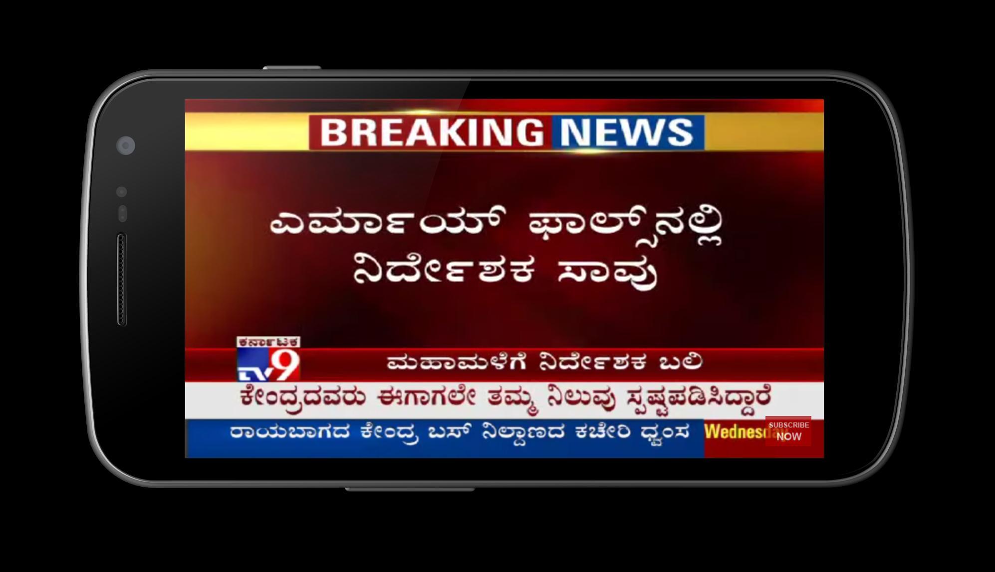 TV9 Kannada LIVE News TV all kannada Live for Android
