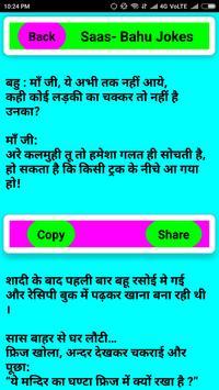 Hindi Jokes Manju Ki Pathsala screenshot 2