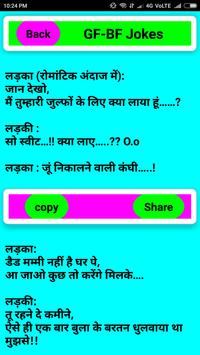 Hindi Jokes Manju Ki Pathsala screenshot 3