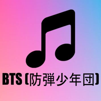 All Songs BTS 2018 poster