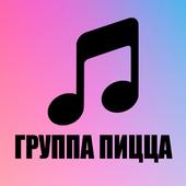 Группа ПИЦЦА песни icon