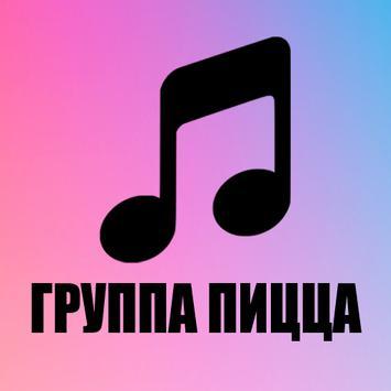 Группа ПИЦЦА песни screenshot 4