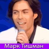 Марк Тишман Песни icon